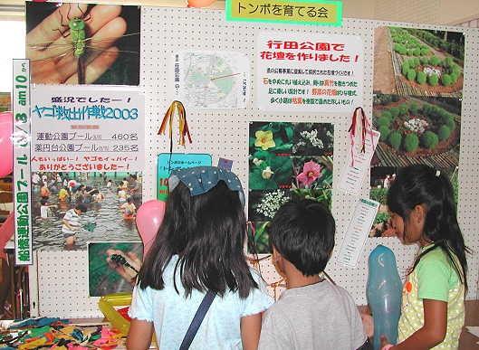 塚田環境フェアに参加